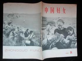 中国妇女1966.8