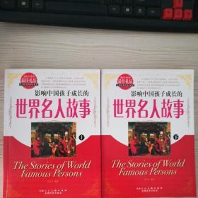影响中国孩子成长的名人故事 (新世纪版)(上中下)