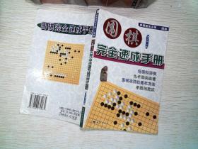 围棋完全速成手册