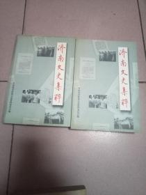 济南文史集粹--上下册【签赠本·2000年一版一印·仅印2000册】31