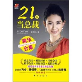 21岁当总裁  精华·合集