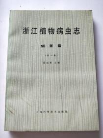 浙江植物病虫志(病害篇.第一集)