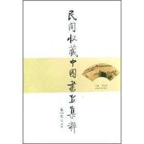 民间收藏中国书画集粹