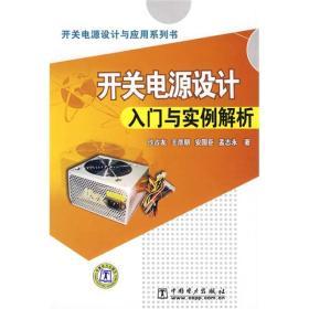正版 开关电源设计与应用系列书 开关电源设计入门与实例解析 沙占友 中国电力出版社