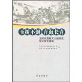 玉树不倒·青海长青:玉树抗震救灾主题展览观众留言选编(封面有折痕)