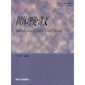 固体理论讲义