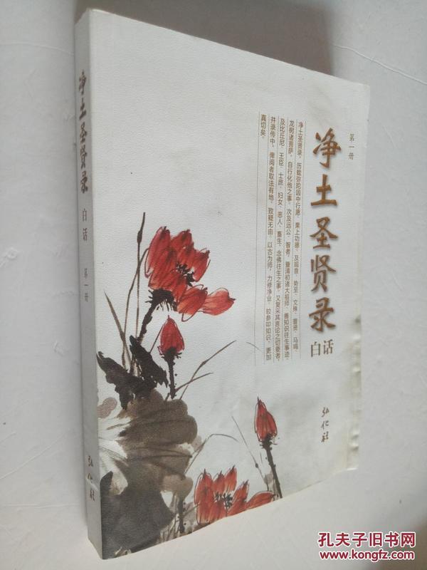 净土圣贤录  白话  (第一册)