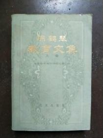 陈鹤琴教育文集(上卷)782页
