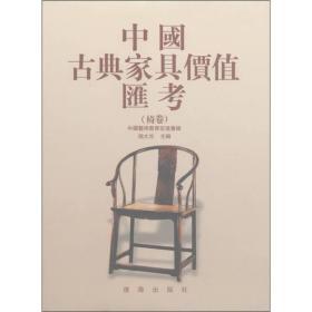 中国古典家具价值汇考(椅卷)