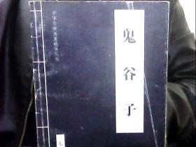 中华传世名著精华丛书:鬼谷子