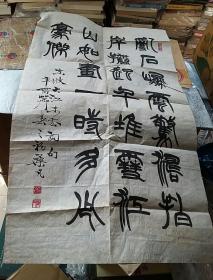 河南省书法家协会副主席桑凡书法作品