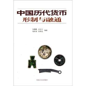 中国历代货币形制与融通
