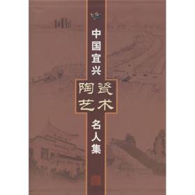 """中国宜兴陶瓷艺术名人集  宜兴是全国重点陶瓷产区,以悠久的陶瓷历史、灿烂的陶瓷文化、精妙的陶瓷艺术而闻名中外,享有""""陶都""""的美誉。本书共辑录了国家级大师和陶艺大师11人,江苏省工艺美术大师、省工艺美术名人19人,高级工艺美术师35人,工艺美术师以下职称860人。书中还编有历代紫砂代表人物、宜兴名陶""""五朵金花""""、中国陶都等内容,全面系统地记录了当代近千名陶艺人员的从艺经历和艺术成就,"""