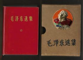 毛泽东选集  (稀少毛像  好品相).