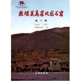 敦煌莫高窟北区石窟(第二卷)