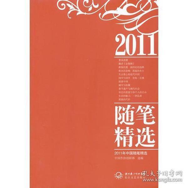 2011年中国随笔精选