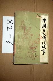 中国文人传说故事   王一奇 编 1982年一版一印
