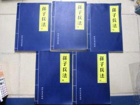 孙子兵法(壹、贰、叁、肆、伍 全5册)