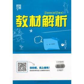 (2015春)教材解析 数学 江苏国标(苏教版)七年级下