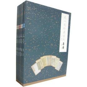 天一阁珍藏系列(全6册)
