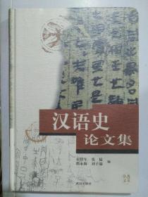 汉语史论文集 精装 武汉出版社 2002年一版一印