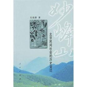 妙峰山:北京民间社会的历史变迁