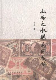 山西文水县民国纸币
