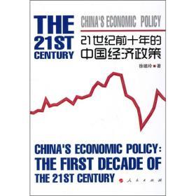 21世纪前十年的中国经济政策