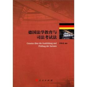 德国法学教育与司法考试法