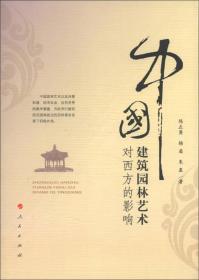 中国建筑园林艺术对西方的影响