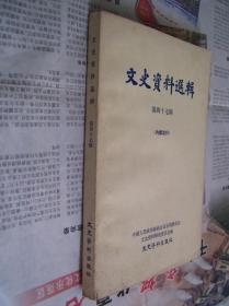 文史资料选辑:第四十七辑
