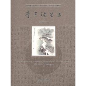 中国国家博物馆20世纪中国美术名家系列丛书:李可染艺术