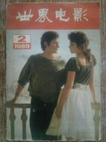 世界电影(1989/2)