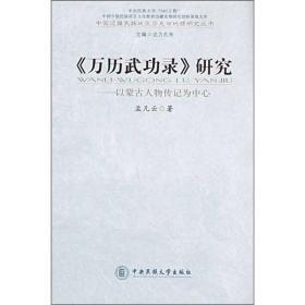 《万历武功录》研究