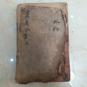 木刻版:景岳全书卷之六十四(外科)