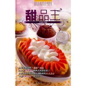【包邮】(精装)世图情趣厨房:甜品王
