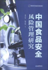 中国食品安全风险管理研究