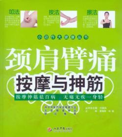 小动作大健康丛书:颈肩臂痛按摩与抻筋