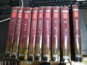 中国古典名著百部 醒世恒言(上下)  大32开本精装