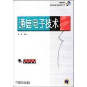 21世纪高职高专规划教材系列:通信电子技术