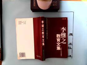 李继之教育文集