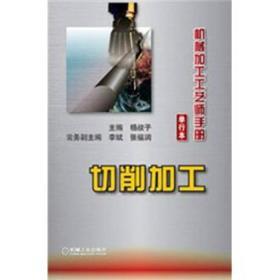 机械加工工艺师手册:切削加工(单行本)