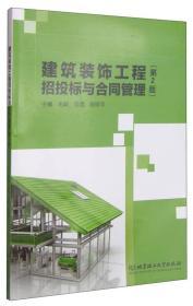 建筑装饰工程招投标与合同管理-(第2版)