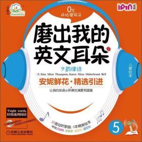 安妮花·磨出我的英文耳朵5:韵律诗(每套8本绘本,1本学习指导+2张CD)