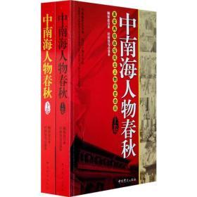 中南海人物春秋(上下卷):真实再现政坛风云人物历史命运