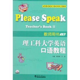 理工科大学英语口语教程教师用书(下册)