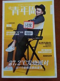 北京青年周刊2016.07.21第29期(杨烁)