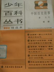 少年百科丛书精选本 82 中国历史故事 唐 五代
