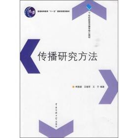 正版图书 传播研究方法