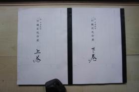1980-90年代16开复印本:中国近代印选    2册